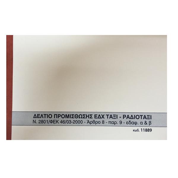 Δελτίο Προμίσθωσης ΕΔΧ Ταξί-Ραδιοταξί