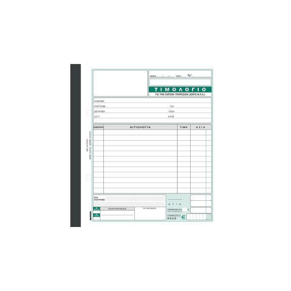 Τιμολόγιο Παροχής Υπηρεσιών (Χωρίς ΦΠΑ) 50x3