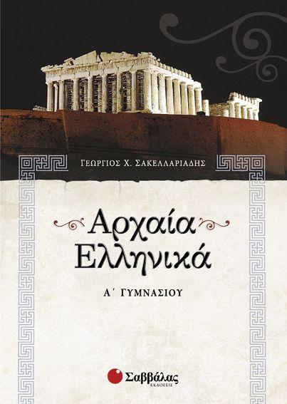 Αρχαία Ελληνικά - A' Γυμνασίου - Εκδ. Σαββάλας