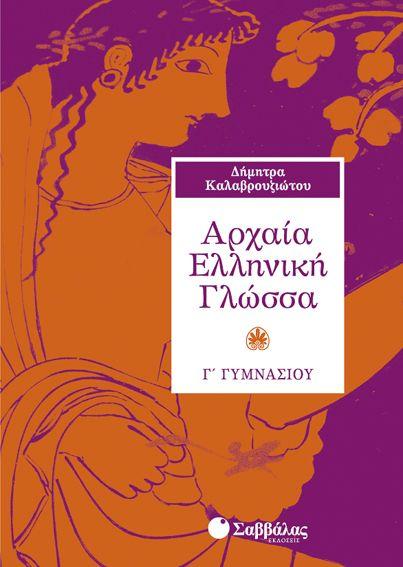 Αρχαία Ελληνική Γλώσσα - Γ' Γυμνασίου - Εκδ. Σαββάλας