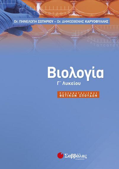 Βιολογία Γ' Λυκείου Προσανατολισμού Θετικών Σπουδών - Εκδ. Σαββάλας