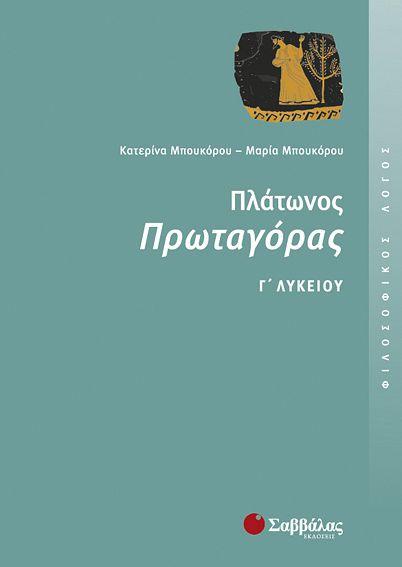 Πλάτωνος Πρωταγόρας Γ΄ Λυκείου - Εκδ. Σαββάλας
