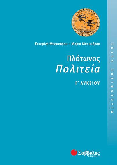 Πλάτωνος Πολιτεία Γ΄ Λυκείου - Εκδ. Σαββάλας