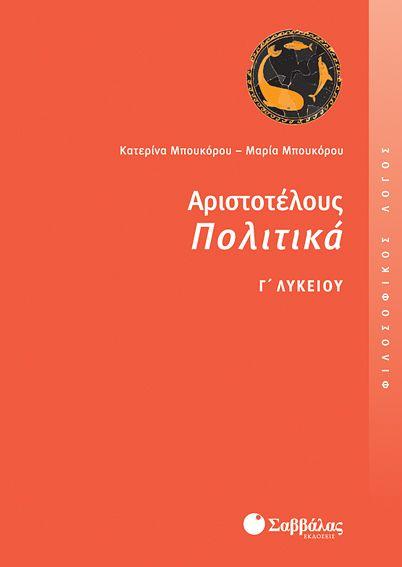Αριστοτέλους Πολιτικά Γ΄ Λυκείου - Εκδ. Σαββάλας
