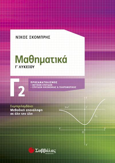 Μαθηματικά Γ2 Λυκείου Προσανατολισμός Θετικών Σπουδών & Σπουδών Οικονομίας και Πληροφορικής - Εκδ. Σαββάλας