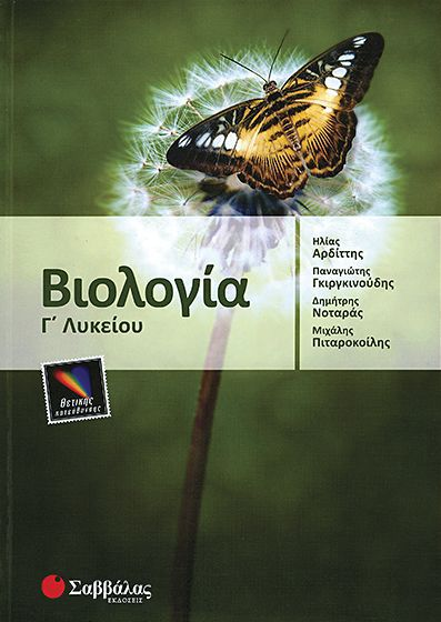 Βιολογία Γ' Λυκείου Θετικής και Τεχνολογικής Κατεύθυνσης - Εκδ. Σαββάλας