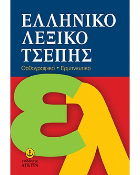 Ελληνικό Λεξικό Τσέπης Ορθογραφικό-Ερμηνευτικό εκδ. ΑΓΚΥΡΑ