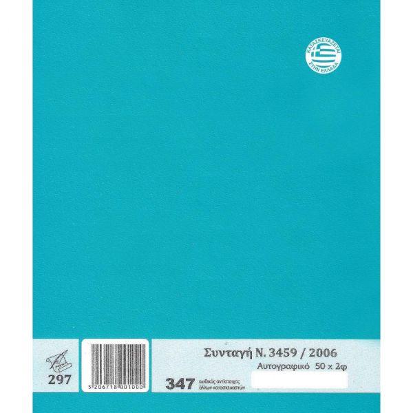 Συνταγή Ν.3459/2006 ΥΠ 297 2x50Φ