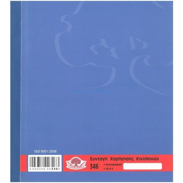 Συνταγή Χορήγησης Κινολονών ΥΠ 3463 3x50Φ