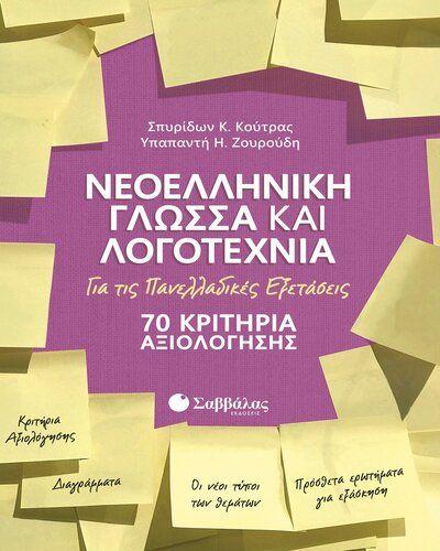 Νεοελληνική Γλώσσα και Λογοτεχνία για τις Πανελλαδικές Εξετάσεις: 70 Κριτήρια Αξιολόγησης Γ' Λυκ. Εκδ. Σαββάλας 39029