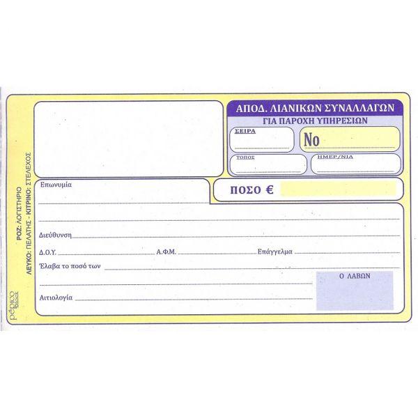 Απόδειξη Λιανικής Συναλλαγής Παροχής Υπηρεσιών ΥΠ 402 2x50Φ
