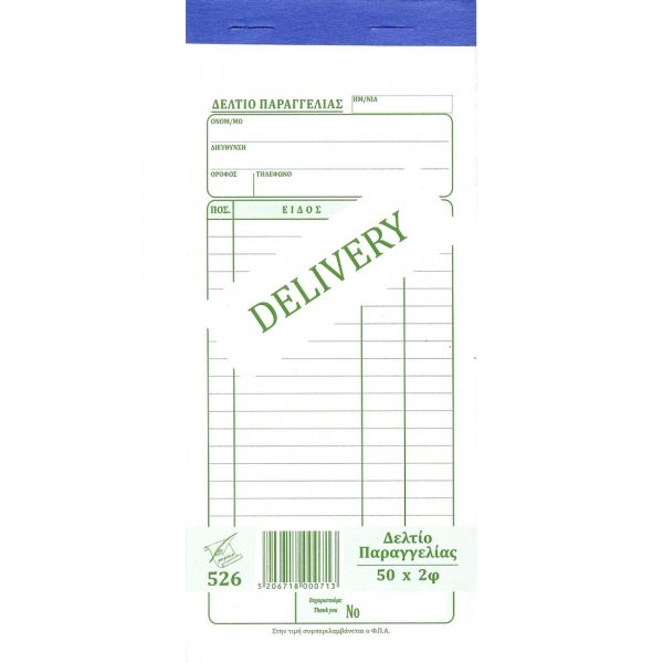 Delivery ΥΠ 526 2x50Φ
