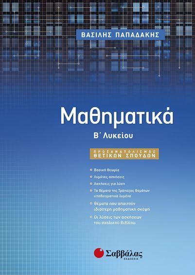 Μαθηματικά Β' Λυκείου Προσανατολισμού Θετικών Σπουδών - Εκδ. Σαββάλας