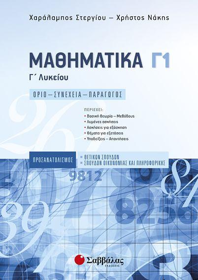 Μαθηματικά Γ' Λυκείου Γ1 Προσανατολισμού Θετικών Σπουδών & Σπουδών Οικονομίας και Πληροφορικής - Εκδ. Σαββάλας