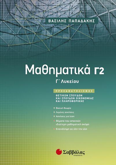 Μαθηματικά Γ' Λυκείου Γ2 Προσανατολισμού Θετικών Σπουδών & Σπουδών Οικονομίας και Πληροφορικής - Εκδ. Σαββάλας