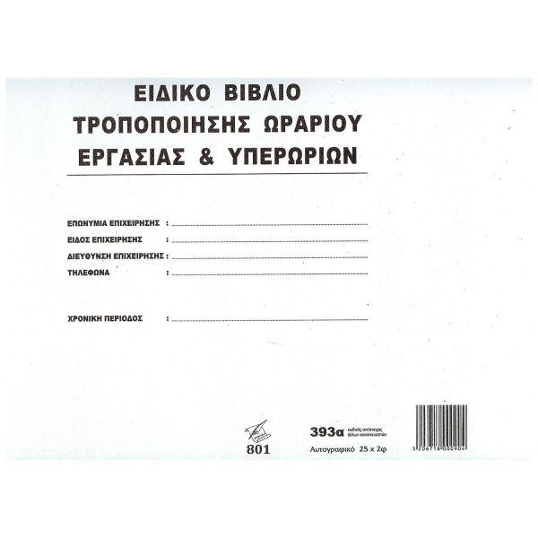 Βιβλίο Υπερωριών ΥΠ 801 2x25Φ