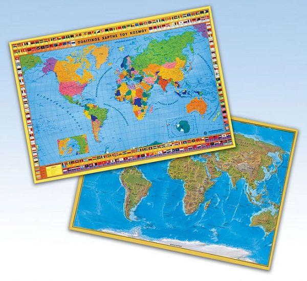 Χάρτης Παγκόσμιος