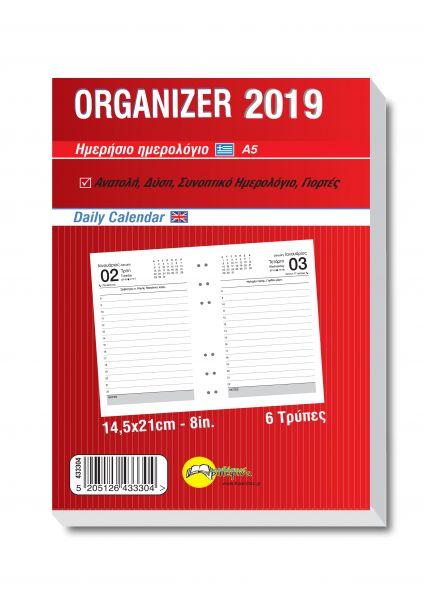 Organizer Ανταλλακτικό Ημερήσιο 2019 A5 14,5x21cm/8in