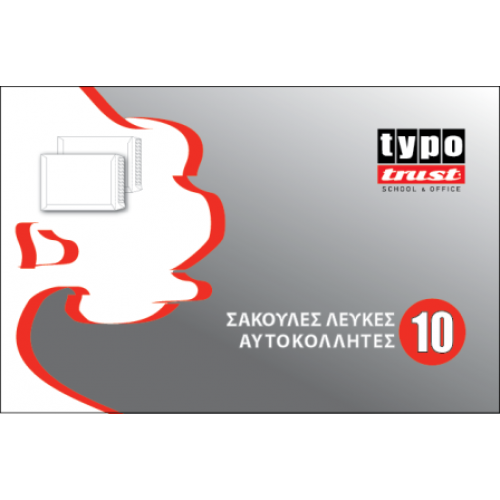 Φάκελα Σακούλας Λευκά Αυτοκόλλητα 18.6x26.0cm