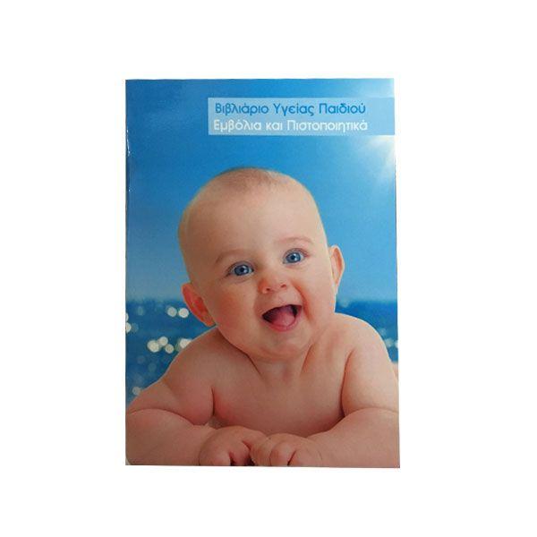 Βιβλιάριο Υγείας Παιδιού
